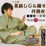 <img class='new_mark_img1' src='https://img.shop-pro.jp/img/new/icons25.gif' style='border:none;display:inline;margin:0px;padding:0px;width:auto;' />作務衣 メンズ 日本製 夏用 しじら織り作務衣 さむえ 綿75%麻25% S-3L 2060