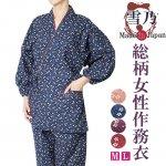 作務衣 女性 日本製 雪乃-作務衣 婦人(さむえ)綿100% 桜柄M/L