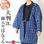 綿入れ はんてん 日本製 大判 久留米 綿入り半纏 半天 紺 LL
