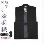 作務衣 羽織 日本製 地厚刺し子織 陣羽織ベスト 厚手 M/L/LL