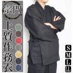 作務衣 メンズ【宗門】上質作務衣(さむえ) 綿100%全7色