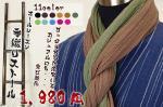 手織り綿ストール 綿100% 全11色