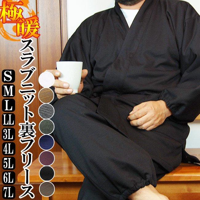 冬用 作務衣 スラブニット織り-裏フリース中綿入りさむえ-(黒・茶・カーキ・紺)