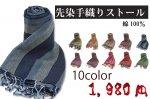 先染手織り綿ストール 綿100% 全10色