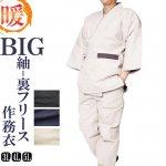 冬用 作務衣 BIG紬-裏フリース綿入り(さむえ)-綿100%