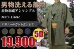 男物 着物セット-洗える紬風着物アンサンブル(きもの) 【50%OFF】送料無料