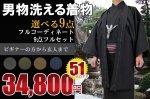男物 着物セット-洗える紬風着物アンサンブル(きもの)選べる9点フルセット【51%OFF】