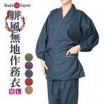 作務衣 日本製 無地-婦人作務衣(さむえ)綿100% M/L