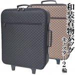 高級 和装着物バッグ デザインキャリーバッグ キャスター付 市松(黒・茶)男女兼用