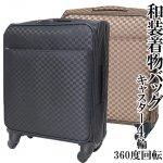 高級 大型和装着物バッグ デザインキャリーバッグ 4輪キャスター付360度回転 市松(黒・茶)男女兼用