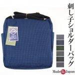 【日本製】刺し子織り お洒落-ショルダーバック 濃紺