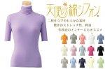 天使の綿シフォン レディースハイネック5分袖 16色