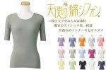天使の綿シフォン レディース丸首5分袖 16色