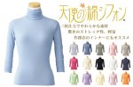 天使の綿シフォン レディースハイネック7分袖 16色