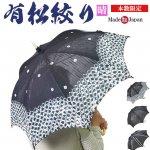 日傘 有松絞り−伝統工芸 手絞り-日本製  0612黒