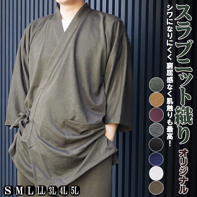 スラブニット織り-作務衣(さむえ) 当店オリジナル(黒・茶・カーキ)S〜5L