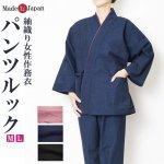 日本製 婦人紬-作務衣 さむえ パンツルック綿100%