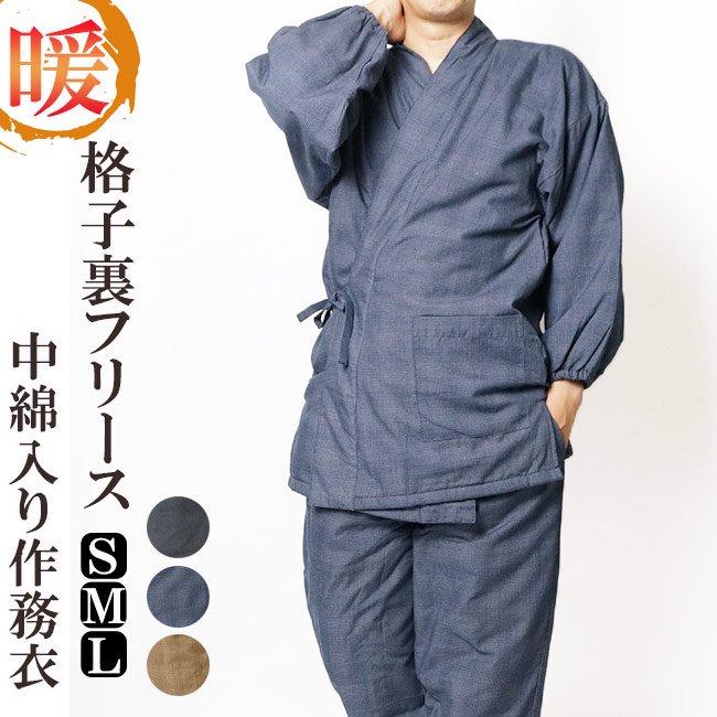 作務衣  冬用 裏フリース作務衣(さむえ)9060格子柄(黒・茶・紺)S〜L