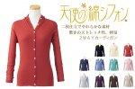 天使の綿シフォン 2WAYカーディガン長袖 16色