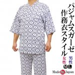 パジャマ 日本製 パジャムス-二重ガーゼ作務衣スタイルの寝巻パジャマ(男性・女性)