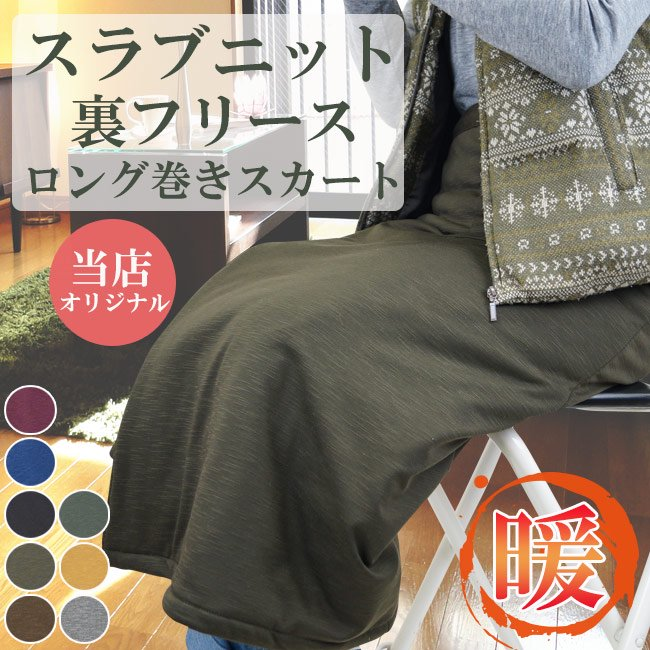 スラブニットロング巻きスカート 裏フリース防寒(紺・カーキ・黒・茶)