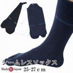 シームレス足袋ソックス  紳士用 25.0〜27.0cmフリーサイズ (黒・紺・白)