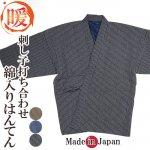 綿入れ はんてん 日本製 刺し子作務衣式 打ち合わせ 綿入り半纏 半天