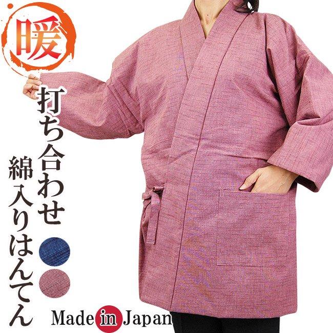 【日本製】婦人作務衣式-打ち合わせ綿入り半纏 はんてん・半天