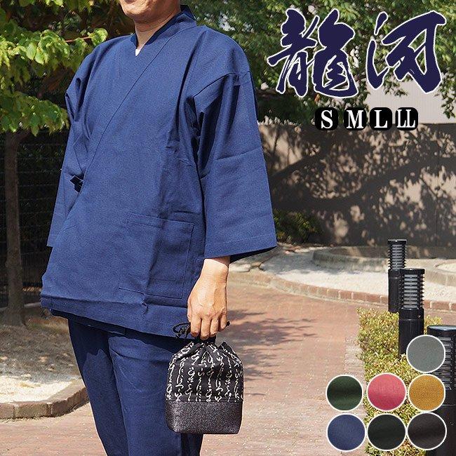 作務衣 メンズ 龍河-しっかり生地の作務衣(さむえ)-綿100% 上質素材