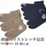 カラーストレッチ刺繍足袋 紳士用 24.0〜26.0cmフリーサイズ