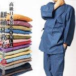 作務衣 日本製 絣紬作務衣(さむえ)-綿100% 17色