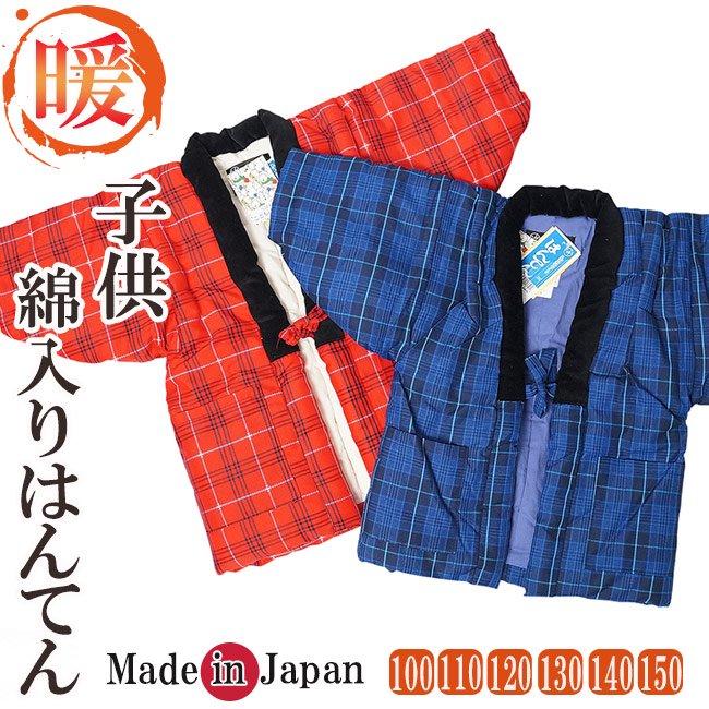 綿入れ はんてん 日本製 キッズ 子供 久留米手作りはんてん 男の子/女の子 100~150cm