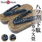 下駄 メンズ 日本製 紳士用 八ツ割 カラス畳 下駄 厚底 オリジナル