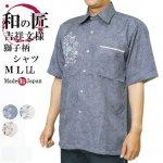 和の匠-和柄半袖-吉祥文様(獅子牡丹)シャツ 日本製 ベージュ