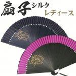 扇子 レディース 婦人用 せんす 和装小物 シルク扇子 TW黒花/ピンク花