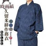 作務衣 日本製 久留米絣織作務衣(さむえ)綿100% 縞柄3771(紺・茶・緑)S〜3L