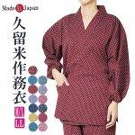 作務衣 日本製 婦人-久留米絣織り(さむえ)綿100% 3柄5色