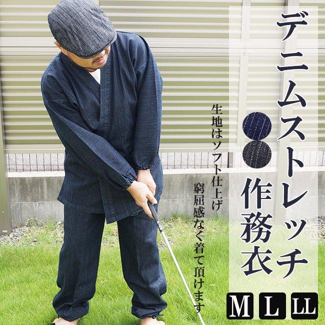 デニム-ストレッチ作務衣(紺・黒)