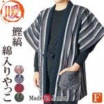 綿入れ 袖なし 日本製 綿入りやっこ 鰹縞 840