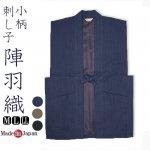 作務衣 羽織 日本製 小柄ドビ- 刺し子織-陣羽織ベスト 2055 M/L/LL