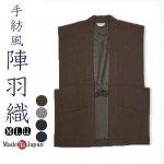 作務衣 羽織 日本製 手紡ぎ風-陣羽織ベスト M/L/LL