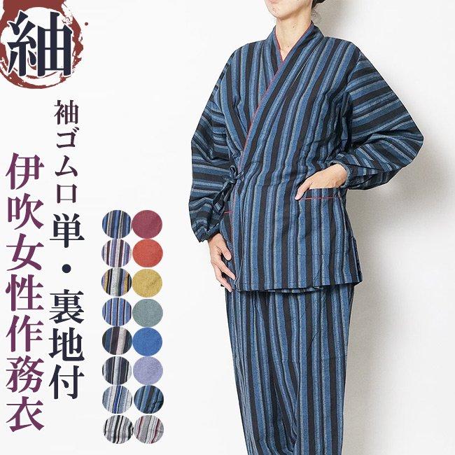 伊吹-女性用-婦人用作務衣(さむえ)綿100%