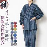 作務衣 女性 伊吹-女性用-婦人用作務衣(さむえ)綿100%