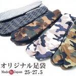 オリジナル迷彩・柄 お洒落足袋 コハゼ付 25.0〜27.5cm