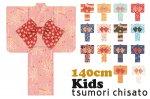 子供ツモリチサトKids浴衣(ゆかた)仕立て上がり140cm(帯別売り)