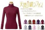 天使の綿シフォン レディースハイネック長袖 プラチナシルク絹100%