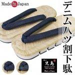 下駄 メンズ 日本製 紳士用 八ツ割 下駄 げた 厚底 児島 デニム オリジナル
