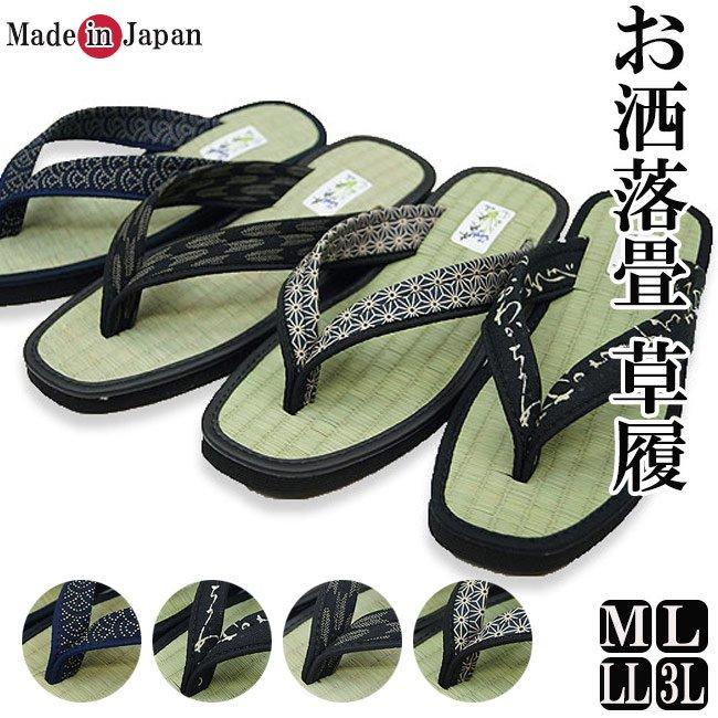 日本製-本たたみ草履(雪駄)4柄