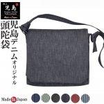 岡山-児島デニムジーンズ 頭陀袋ショルダーバック (無地・ヒッコリー)日本製