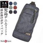 宇迦-岡山-児島デニムジーンズ ボディバック118 日本製